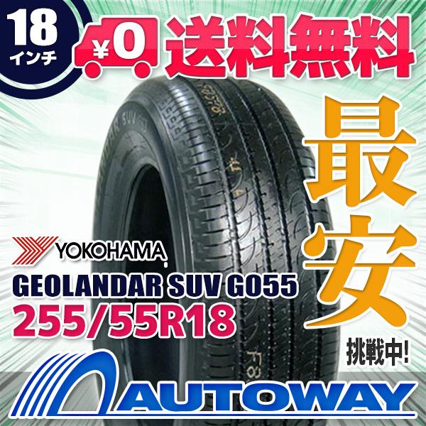 YOKOHAMA (ヨコハマ) GEOLANDAR SUV G055 255/55R18 【送料無料】 (255/55/18 255-55-18 255/55-18) サマータイヤ 夏タイヤ 単品 18インチ