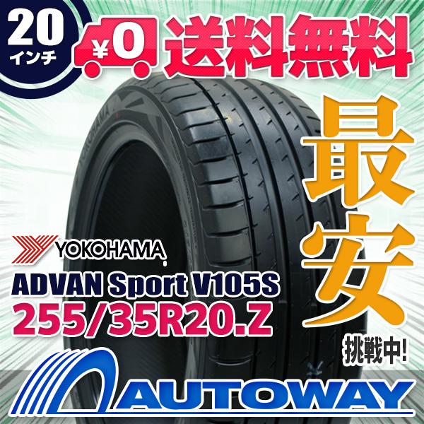 YOKOHAMA (ヨコハマ) ADVAN Sport V105S 255/35R20 【送料無料】 (255/35/20 255-35-20 255/35-20) サマータイヤ 夏タイヤ 単品 20インチ