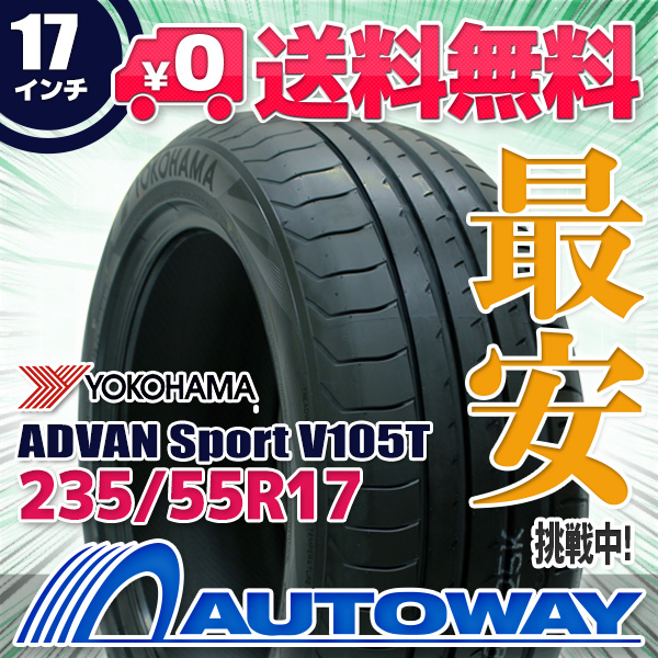 YOKOHAMA (ヨコハマ) ADVAN Sport V105T 235/55R17 【送料無料】 (235/55/17 235-55-17 235/55-17) サマータイヤ 夏タイヤ 単品 17インチ
