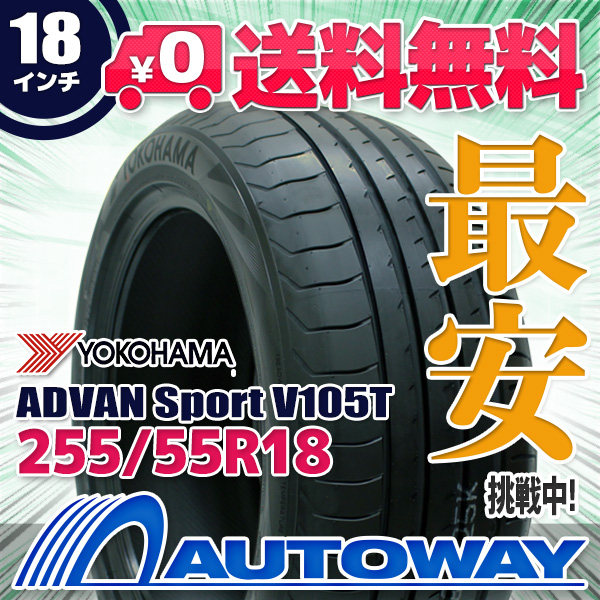 YOKOHAMA (ヨコハマ) ADVAN Sport V105T 255/55R18 【送料無料】 (255/55/18 255-55-18 255/55-18) サマータイヤ 夏タイヤ 単品 18インチ
