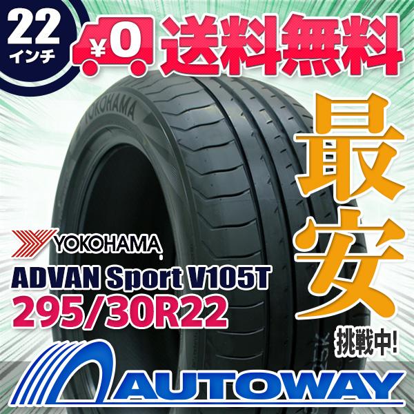 YOKOHAMA (ヨコハマ) ADVAN Sport V105T 295/30R22 【送料無料】 (295/30/22 295-30-22 295/30-22) サマータイヤ 夏タイヤ 単品 22インチ