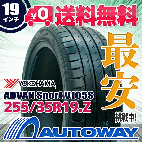 YOKOHAMA (ヨコハマ) ADVAN Sport V105S 255/35R19 【送料無料】 (255/35/19 255-35-19 255/35-19) サマータイヤ 夏タイヤ 単品 19インチ