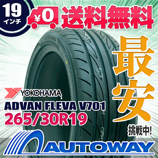 YOKOHAMA (ヨコハマ) ADVAN FLEVA V701 265/30R19 【送料無料】 (265/30/19 265-30-19 265/30-19) サマータイヤ 夏タイヤ 単品 19インチ
