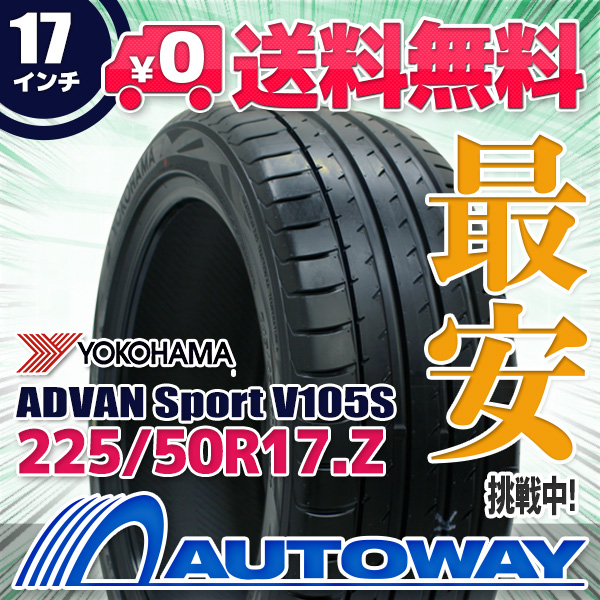 YOKOHAMA (ヨコハマ) ADVAN Sport V105S 225/50R17 【送料無料】 (225/50/17 225-50-17 225/50-17) サマータイヤ 夏タイヤ 単品 17インチ