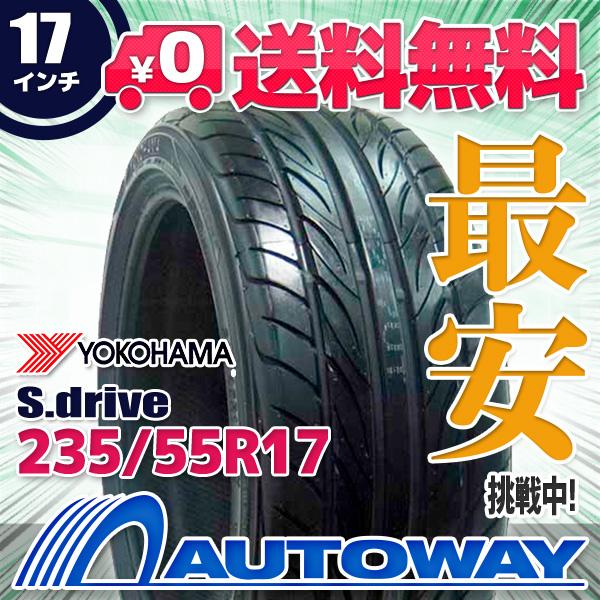 YOKOHAMA (ヨコハマ) S.drive 235/55R17 【送料無料】 (235/55/17 235-55-17 235/55-17) サマータイヤ 夏タイヤ 単品 17インチ