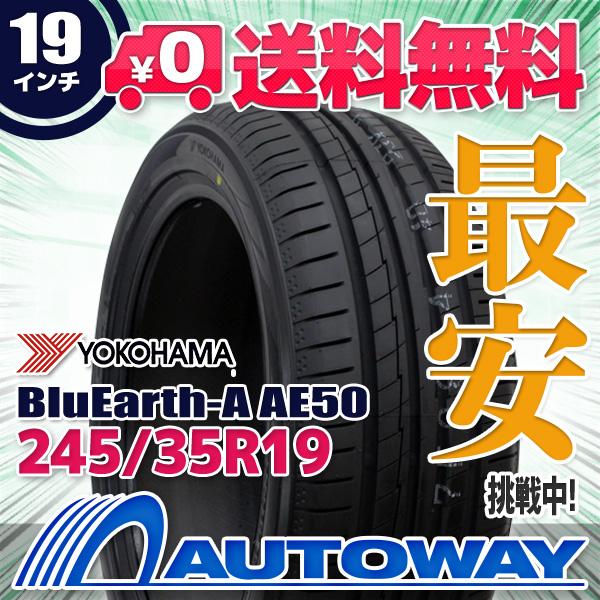 【送料無料】【サマータイヤ】YOKOHAMA(ヨコハマ) ブルーアース BluEarth-A AE50 245/35R19(245/35-19 245-35-19インチ)タイヤのAUTOWAY(オートウェイ)