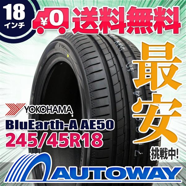 【送料無料】【サマータイヤ】YOKOHAMA(ヨコハマ) ブルーアース BluEarth-A AE50 245/45R18(245/45-18 245-45-18インチ)タイヤのAUTOWAY(オートウェイ)