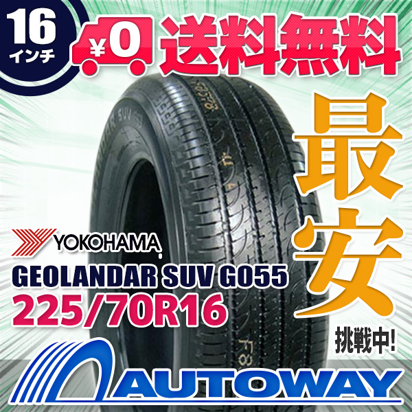 YOKOHAMA (ヨコハマ) GEOLANDAR SUV G055 225/70R16 【送料無料】 (225/70/16 225-70-16 225/70-16) サマータイヤ 夏タイヤ 単品 16インチ