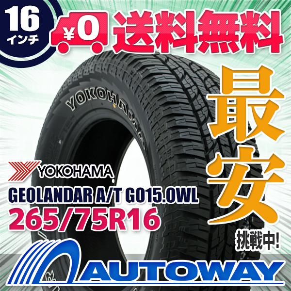 YOKOHAMA (ヨコハマ) GEOLANDAR A/T G015.OWL 265/75R16 【送料無料】 (265/75/16 265-75-16 265/75-16) サマータイヤ 夏タイヤ 単品 16インチ