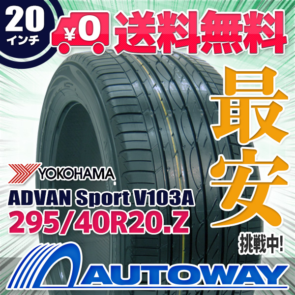 YOKOHAMA (ヨコハマ) ADVAN Sport V103A 295/40R20 【送料無料】 (295/40/20 295-40-20 295/40-20) サマータイヤ 夏タイヤ 単品 20インチ