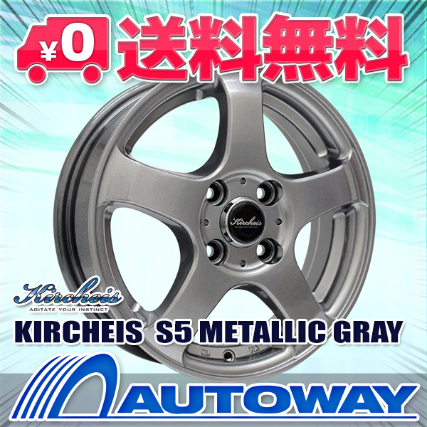 165/55R15 サマータイヤ タイヤホイールセット 【送料無料】KIRCHEIS S5 15x4.5 +43 100x4 METALLIC GRAY + NEXTRY (165-55-15 165/55/15 165 55 15)夏タイヤ 15インチ 4本セット 新品