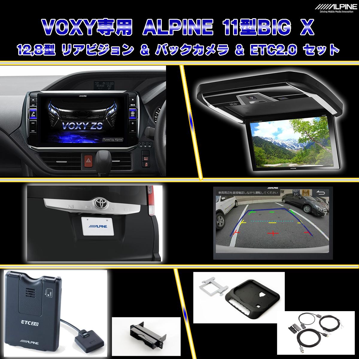 ヴォクシー専用 アルパイン EX11NX-NVE 11型ナビ・PXH12X-R-B プラズマクラスター付12.8型リアモニタ・HCE-C1000D-NVE リアビューカメラ・ETC2.0 セット