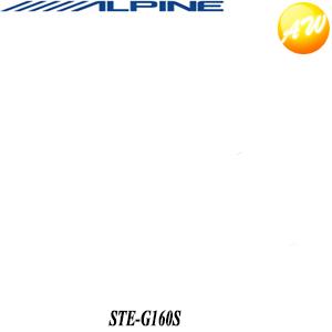 STE-G160S 出色 アルパイン 16cm セパレートスピーカー STE-G160SALPINE コンビニ受取不可 最新アイテム セパレート2ウェイスピーカー