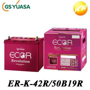 ER-K-42R 50B19R EL-50B19R後継品 GSユアサ バッテリ‐ 送料無料 バッテリー Battery 40B19R 正規逆輸入品 44B19R オートウィング 価格 K42Rなど対応 返品交換不可 44B20R YUASA ジーエスユアサ通常車+アイドリングストップ車対応 バッテリー他商品との同梱不可商品 GS コンビニ受取不可