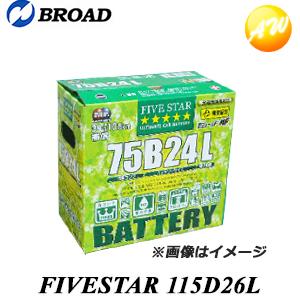 【3%OFFクーポン配布中】 FIVE STAR 115D26L バッテリー Battery 送料無料 新品 カオスを買うなら- ブロード BROAD他商品との同梱不可商品  コンビニ受取不可