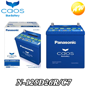 N-125D26R/C7 80D26R/85D26Rなど対応バッテリー カオス caos パナソニック Panasonic バッテリー Battery 新品 標準車用(充電制御車含む)他商品との同梱不可商品  コンビニ受取不可