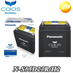 N-S55D23R/H2 バッテリー カオス caos パナソニック Panasonic バッテリー Battery 新品 ハイブリッド車用(補機用)他商品との同梱不可商品  コンビニ受取不可