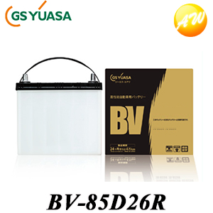 【3%OFFクーポン配布中】 BV-85D26R バッテリー GSYUASAバッテリー コンビニ受取不可