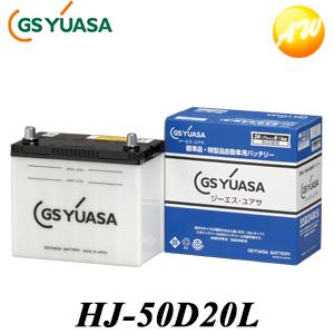 【3%OFFクーポン配布中】 HJ-50D20L GS YUASA バッテリー新車搭載 特型品対応バッテリー他商品との同梱不可商品  コンビニ受取不可