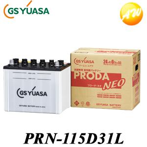 PRN-115D31L GS YUASA バッテリーブローダ ネオ トラック・バス・バン・業務用車用バッテリー他商品との同梱不可商品  コンビニ受取不可