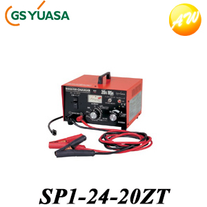【3%OFFクーポン配布中】 SP1-24-20ZT ジーエス・ユアサ バッテリー GS YUASA GSユアサ業務用充電器電圧6/12/24V 最大出力20A コンビニ受取不可