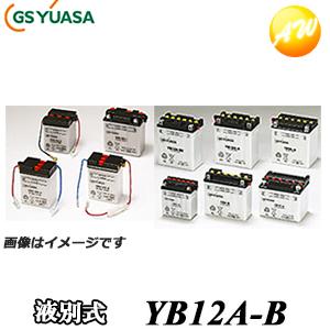 【3%OFFクーポン配布中】 YB12A-B-GY GS YUASA バッテリー二輪車 オートバイ 12V解放式タイプ他商品との同梱不可商品  コンビニ受取不可