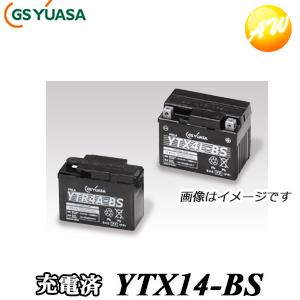 【3%OFFクーポン配布中】 YTX14-BS-GY1-C GS YUASA バッテリー二輪車 オートバイ 12V制御弁式タイプ液入り充電済み他商品との同梱不可商品  コンビニ受取不可
