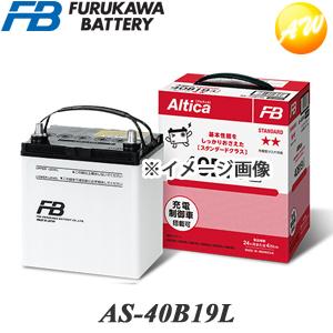 バッテリー 新着セール カーバッテリー 28B19L 34B19L 38B19L 40B19Lに対応 AS-40B19L 返品交換不可 オートウィング Altica 充電制御車対応バッテリー 古河バッテリー 他商品との同梱不可商品 スタンダード 交換無料 コンビニ受取不可