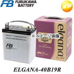 ELGANA-40B19R セール商品 elgana エレガナ シリーズ バッテリー 古河電池 返品交換不可 カルシウムタイプ 充電制御車対応 セール特価 オートウィング コンビニ受取不可