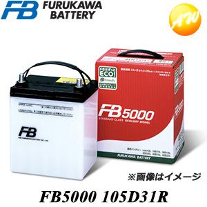 105D31R古河バッテリー FB5000シリーズ他商品との同梱不可商品  コンビニ受取不可