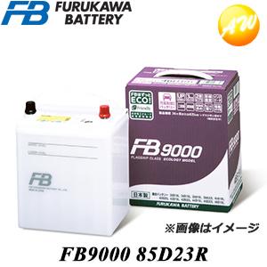 85D23R古河バッテリー FB9000シリーズ他商品との同梱不可商品  コンビニ受取不可