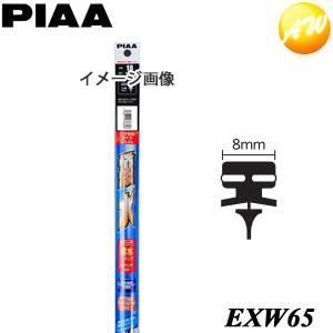 EXW65 純正ワイパー対応替ゴム PIAA ピア エクセルコート替えゴム 信用 650mm SPAC断面 コンビニ受取不可 ファクトリーアウトレット 呼番:82 エクセルコート650mm 8mm幅