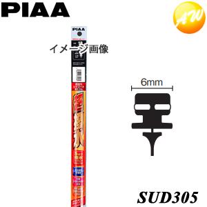 SUD305 PIAA ピア フィッティングマスター 大幅にプライスダウン 超強力シリコート替えゴム 305mm 6mm幅 ダブルストッパータイプ 物品 呼番:1D 超強力シリコート305mm 樹脂製ワイパーブレード専用 替ゴム コンビニ受取不可