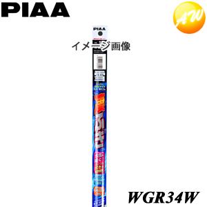 WGR34W PIAA ピア スーパーグラファイト替えゴム スノーワイパー替ゴム 撥水 340mm 往復送料無料 雪用 供え スーパーグラファイト用替えゴム 呼番:3 コンビニ受取不可