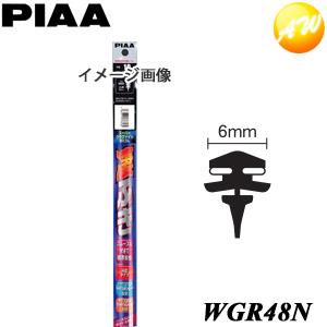 WGR48N 純正ワイパー対応替ゴム PIAA ピア スーパーグラファイト替えゴム 485mm スーパーグラファイト485mm 6mm幅 コンビニ受取不可 買収 70%OFFアウトレット 呼番:42 日産系両サイドコブ付