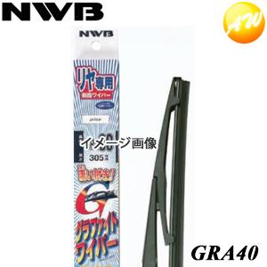 GRA40 メーカー在庫限り品 NWB 日本ワイパブレード 最新アイテム ワイパーブレード グラファイトワイパー 物流より出荷 400mm コンビニ受取不可 リヤ専用