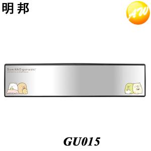 代引き不可 GU015 すみっコぐらし 上品 ワイドミラー 車用ルームミラー 明邦 コンビニ受取対応 MEIHO