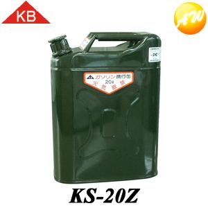 KS-20Z 防災 地震 非常 救急 セールSALE%OFF SA プロ使用-ガソリン携行缶-- コンビニ受取不可 20L ジープ缶 KB 新作販売