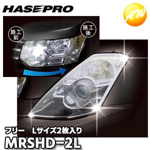MRSHD-2L マジカルアート リバイバルシート ヘッドライト用 毎週更新 出色 ハセプロ 特許取得商品 コンビニ受取対応 プロ 2枚入り HASEPRO Lサイズ 株式会社ハセ