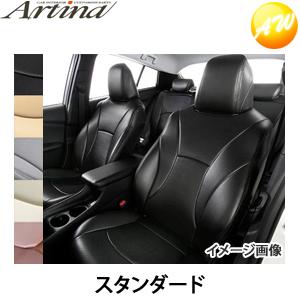 2036 アルファード アルティナ Artina シートカバー スタンダードタイプ 【8人乗り】【コンビニ受取】