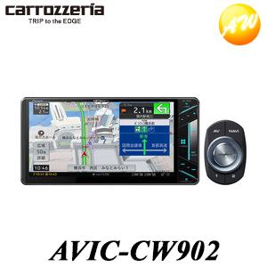 AVIC-CW902 Carrozzeria サイバーナビ カーナビ AVIC-CW902 200mmワイドモデル サイバーナビ Carrozzeria Pioneer パイオニア【コンビニ受取対応商品】
