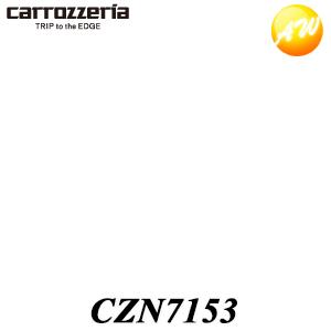 CZN7153 ステアリングホルダー オープニング 大放出セール パイオニア Pioneer カロッツェリア オーディオ用補修部品 Carrozzeria 毎週更新 コンビニ受取不可 ナビ ゆうパケット発送