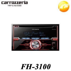 【3%OFFクーポン配布中】 FH-3100 carrozzeria カロッツェリアオーディオ CD/USB/チューナー 2DINメインユニット コンビニ受取対応