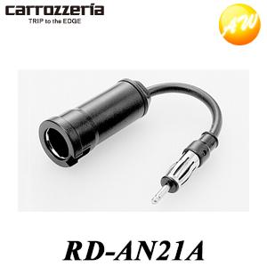 RD-AN21A 日産用アンテナ変換コード Carrozzeria カロッツェリア Pioeer 予約 パイオニア セールSALE%OFF コンビニ受取不可