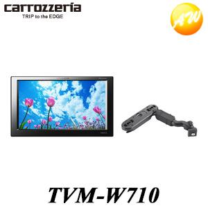 TVM-W710 モニター パイオニア 【TVM-W710】【車用】【モニター】Carrozzeria カロッツェリア パイオニア7型ワイドVGA モニター【コンビニ受取不可】