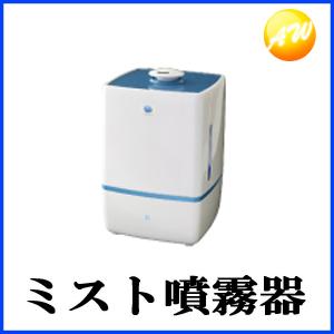 【イレイザーミスト 噴霧器】 驚異的な除菌・消臭力!空気清浄器、加湿器に! ライフネットワーク株式会社