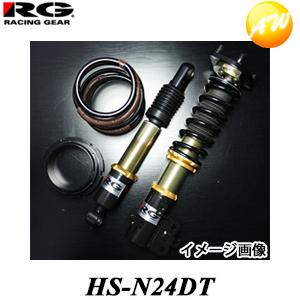 【3%OFFクーポン配布中】 HS-N24DT HSダンパー RG/レーシングギア 複筒式 減衰力15段調整式 日産 スカイライン コンビニ受取不可