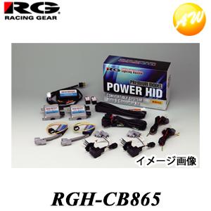 【3%OFFクーポン配布中】 RGH-CB865 LEDバルブ RGH-P135プレゼント- RG レーシングギア Racing gear ルーメン・プラス(Lumen+)HIDキット プレミアムモデル ヘッド/フォグ共有可能 3年保証 12V HB3/HB4 超光束 6200K コンビニ受取対応