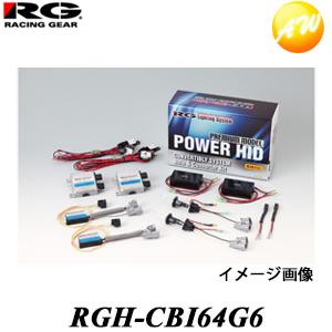 RGH-CBI64G6 パワーHIDキット インポートモデル 輸入車用 RG/レーシングギア H7 ゴルフ6/7専用 6300K コンビニ受取不可