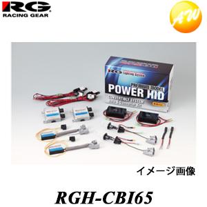 【3%OFFクーポン配布中】 RGH-CBI65 パワーHIDキット インポートモデル 輸入車用 RG/レーシングギア HB3/4 6300K コンビニ受取不可